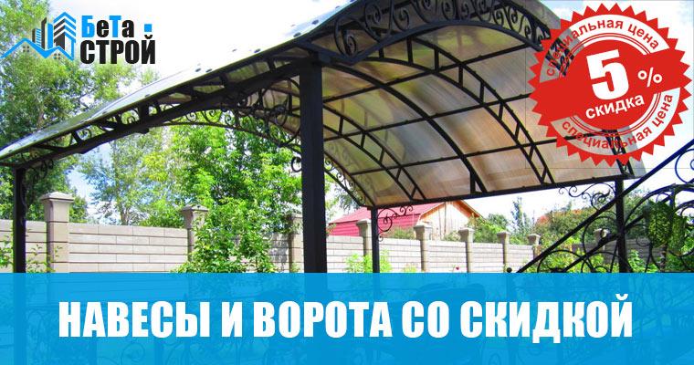 Ворота навесы Харьков скидки