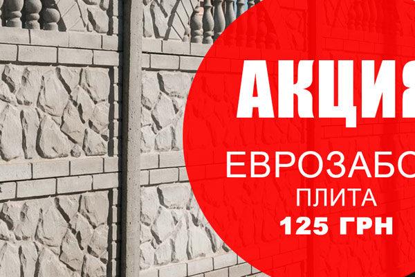 Еврозабор Харьков акция плита 125 грн