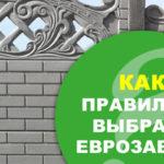 Выбор еврозабора - советы и нюансы