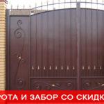 Забор и ворота со скидкой Харьков