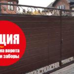 Акция и скидки на ворота с элементами ковки, заборы в Харькове и области