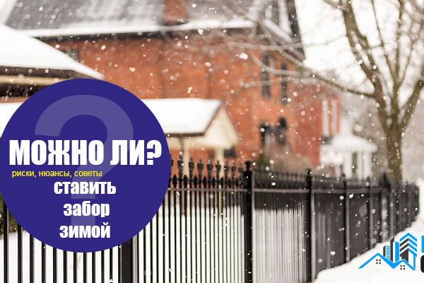Установка забора зимой в Харькове вопросы и ответы