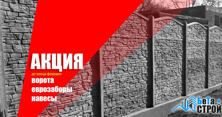 Ворота еврозабор и навесы в Харькове со скидкой - акция
