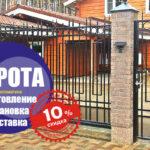 Ворота в Харькове со скидкой