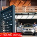 Автоматические распашные ворота Харьков акция